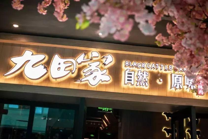 作为烤肉界MVP,九田家表示:我们从不骄傲!