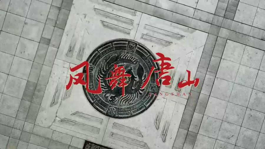 今日渤海网,唐山最新城市宣传片发布!《凤舞唐山》展骄傲骄傲!