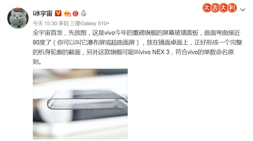 vivo新一代NEX玻璃盖板曝光:近90度曲面屏幕