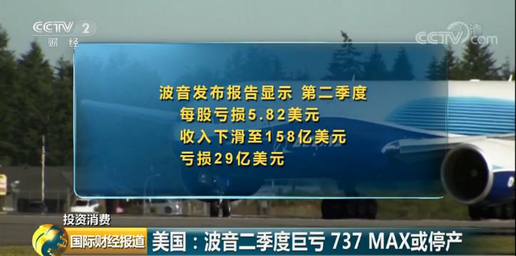 波音二季度亏损200亿元!737 MAX系列或将停产