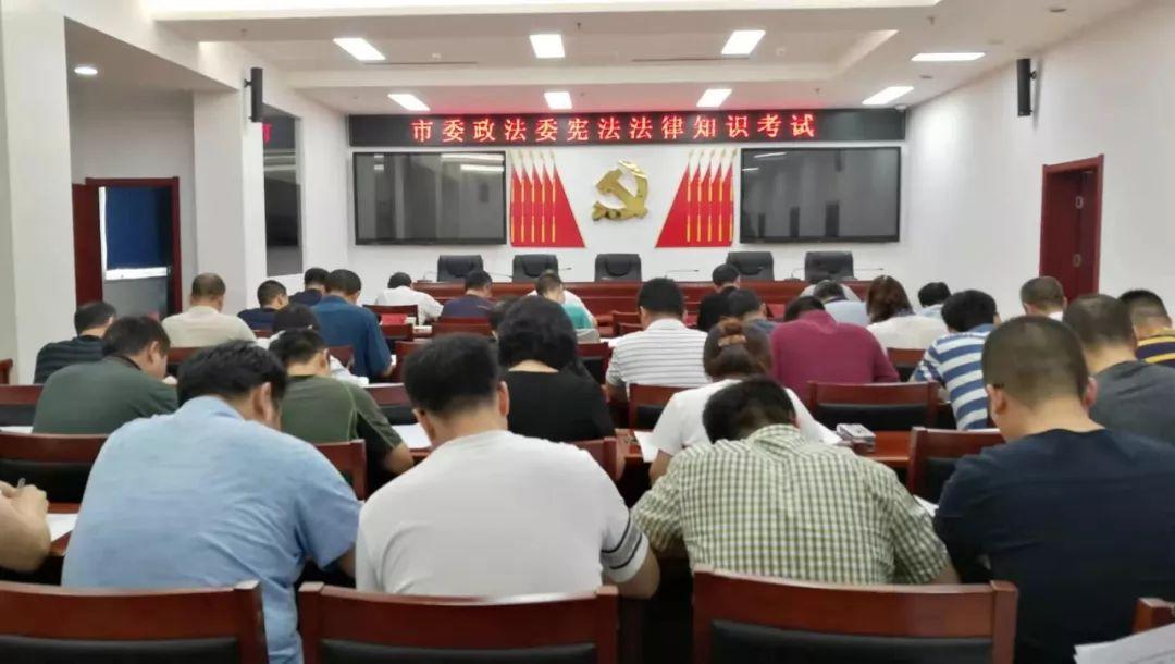 市委政法委机关组织宪法法律知识考试