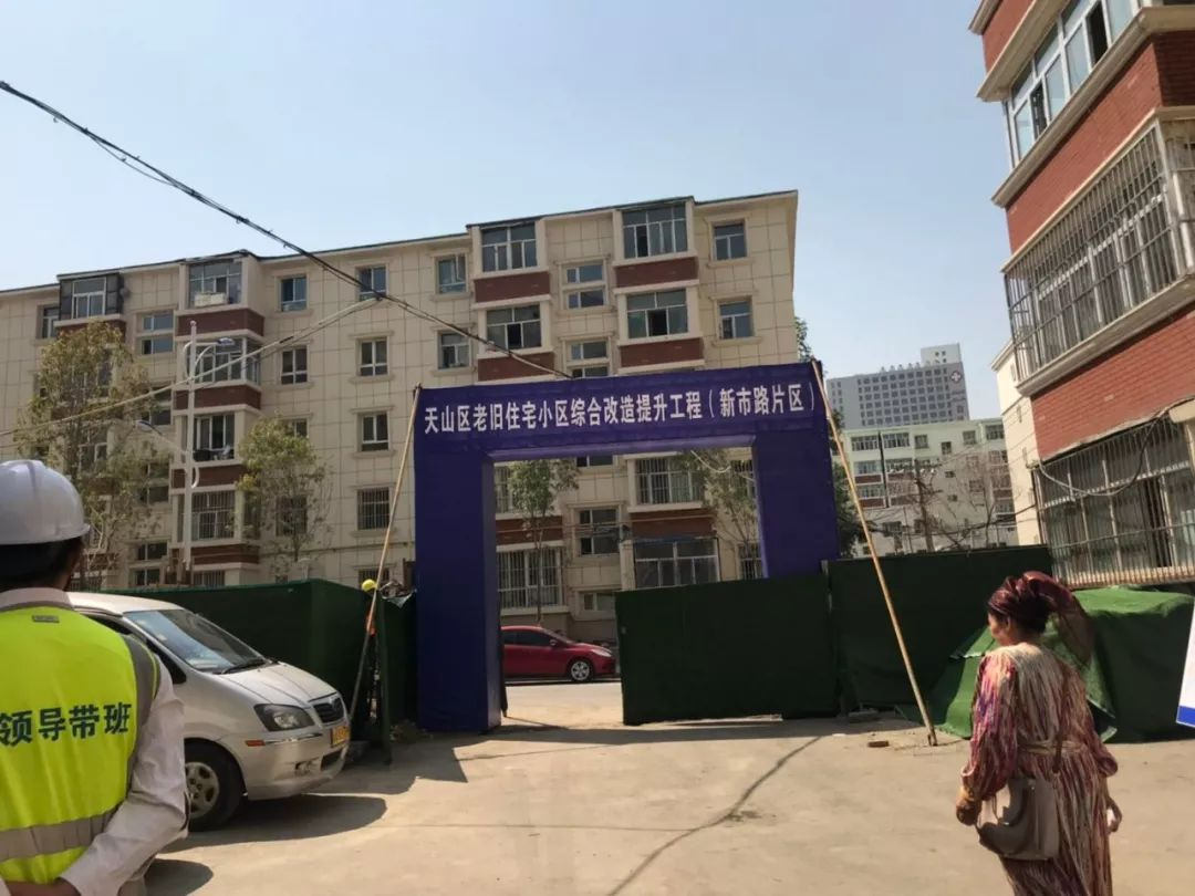天山区老房变新房,老旧住宅小区综合改造提升工程全面展开
