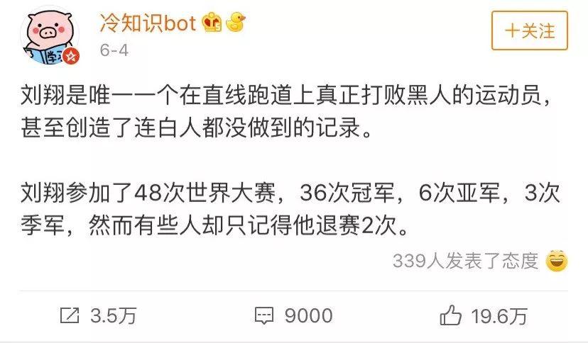 被骂10年后,刘翔突然上热搜,内容让人泪目