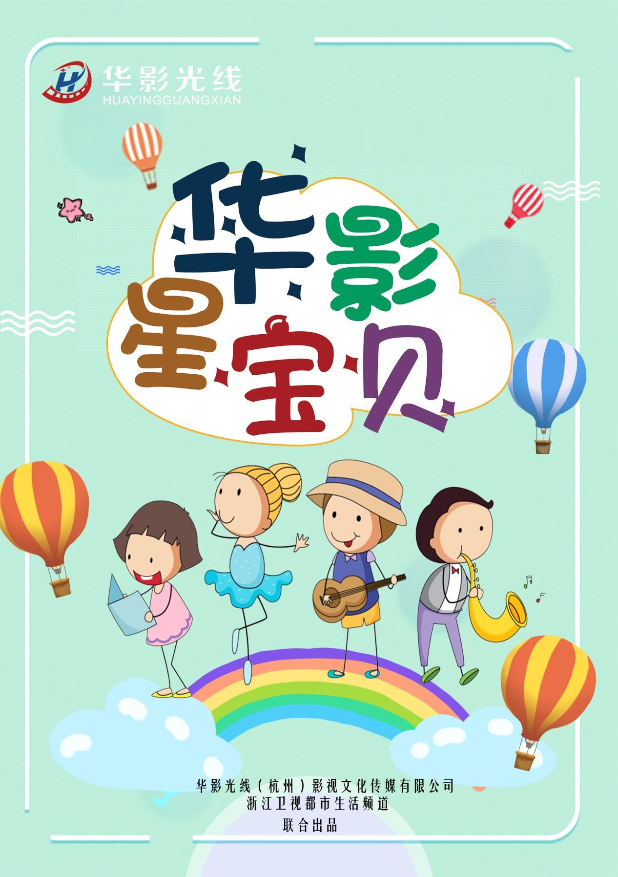 <b>《华影星宝贝》大型栏目在杭州启动 走进杭州华影光线</b>