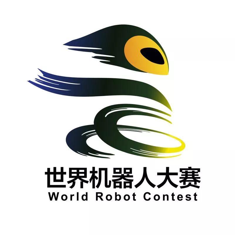 2019世界机器人大赛总决赛服务保障人员进行集中培训