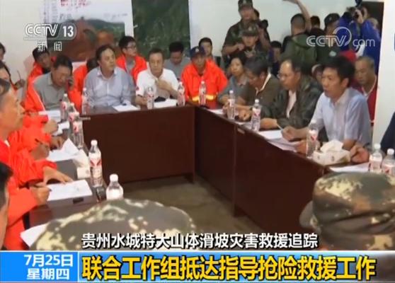 联合工作组抵达贵州水城山体滑坡现场 指导抢险救援工作