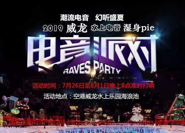 威龙欢乐黄金周之电音party7月26日至8月1日等您一起来!!