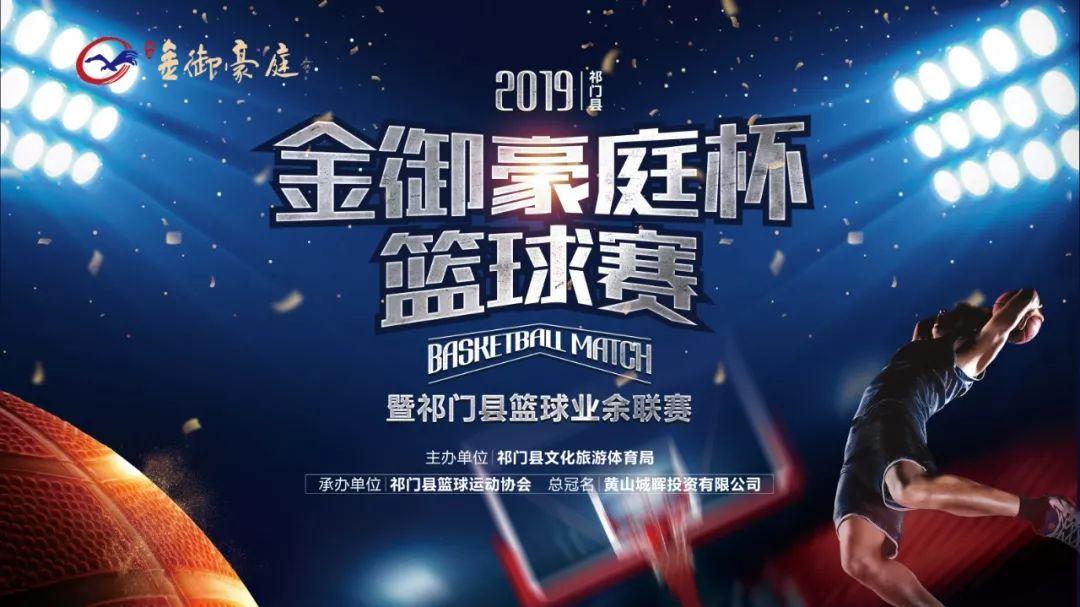 """2019年""""金御豪庭杯""""祁门县篮球业余联赛即将开赛!"""