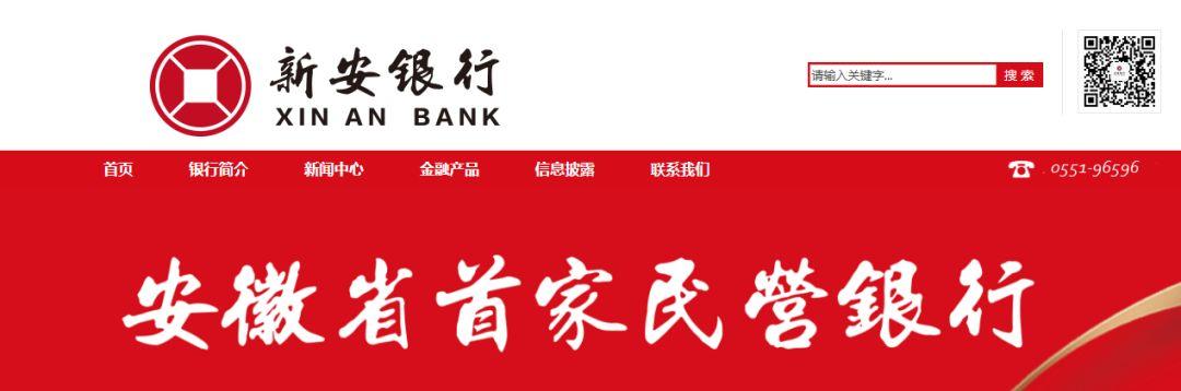 """按下""""休止键""""!安徽一银行与30家网贷平台解约(附名单)"""