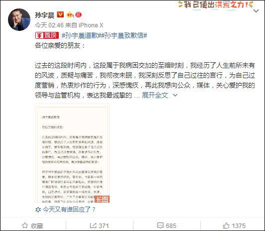 孙宇晨凌晨发致歉信:因言行不成熟导致过度营销