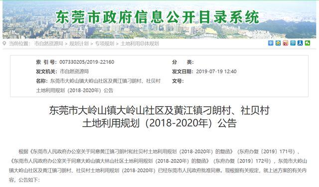 <b>东莞最新村土地利用规划出炉,涉及这两个镇街!</b>