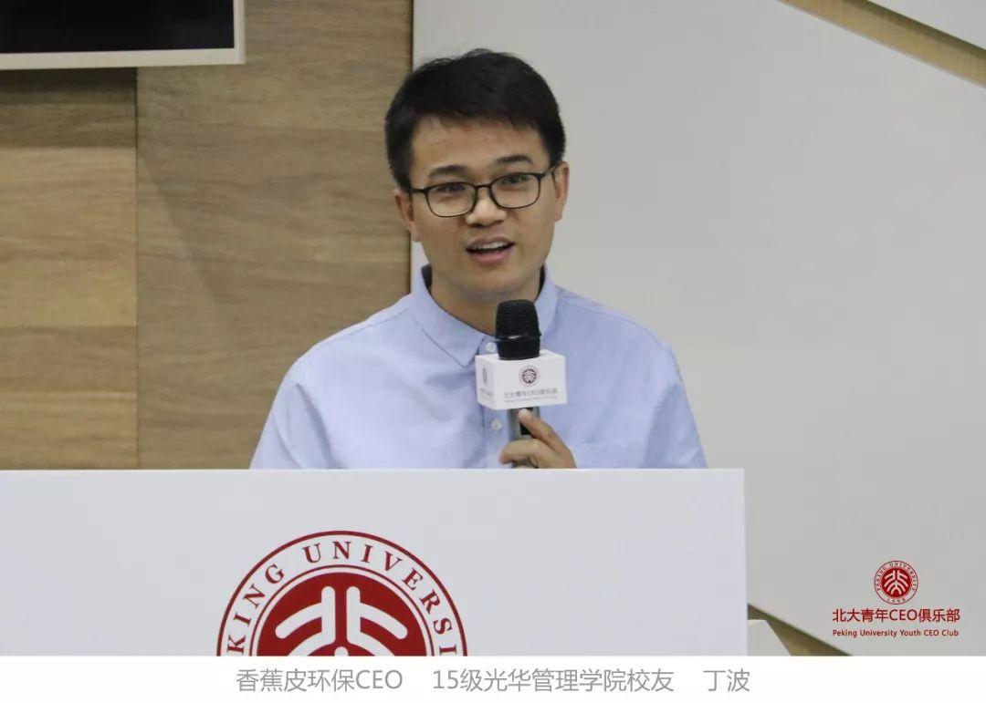 香蕉皮环保CEO丁波:中国为什么急着垃圾分类?