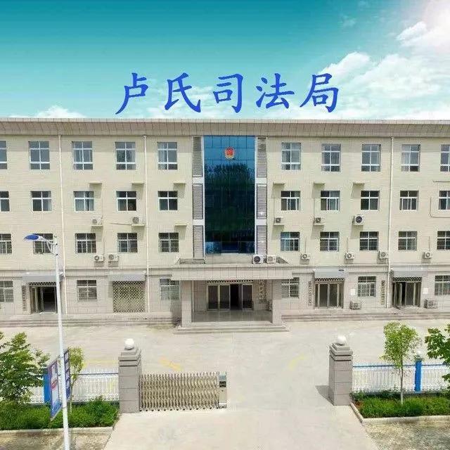 卢氏县司法局:强化法治保障 护航脱贫攻坚