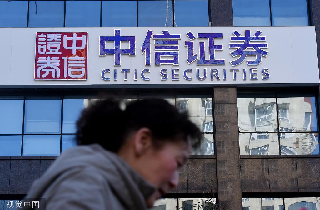 中信收购案新进展:监管发反馈意见 广证业绩下滑引关注_广州