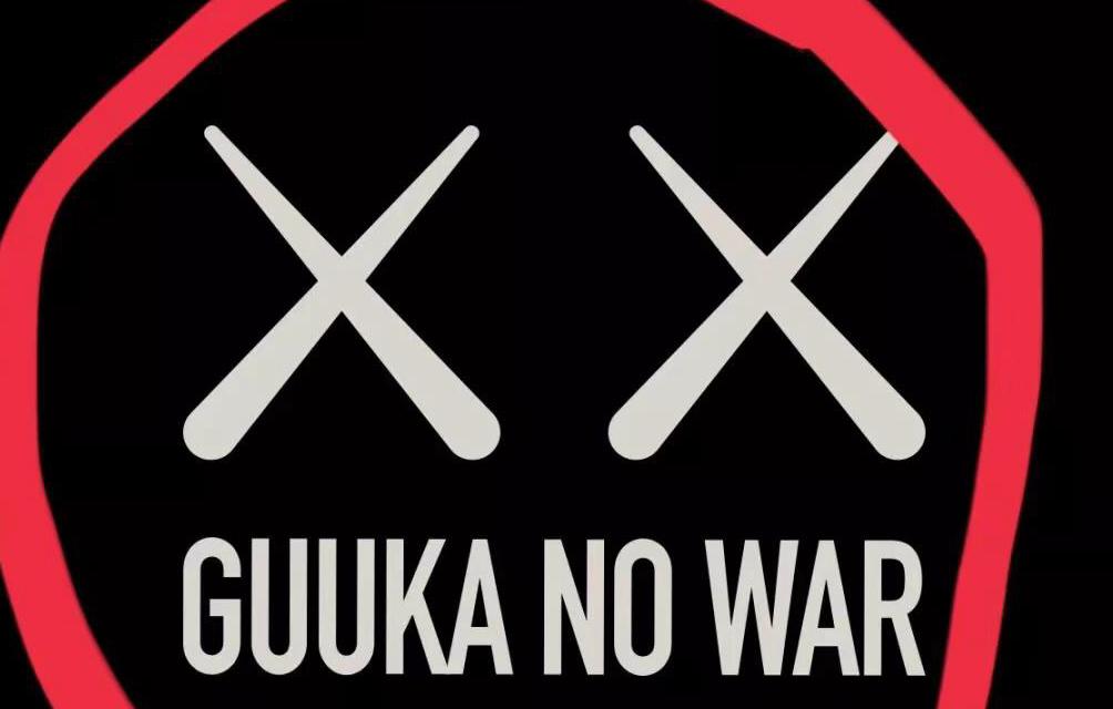 KAWS又叒叕联名了?这次的联名对象GUUKA居然遭到了KAWS炮轰!