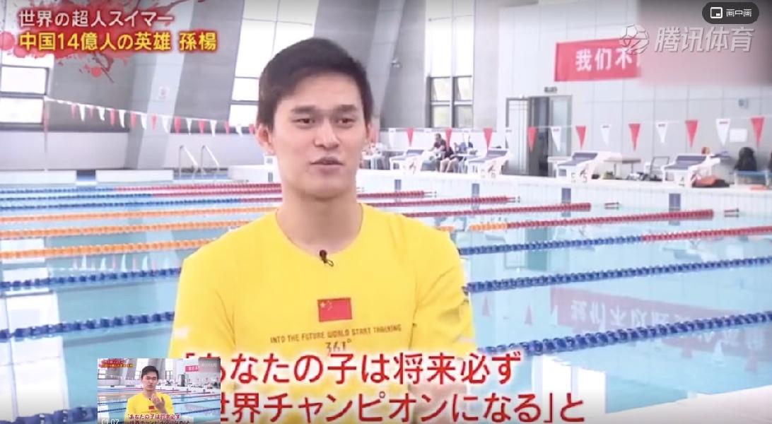 历史-免费yoqq旁观者清!日本知名记者跟拍孙杨:他细心礼貌人品佳 为什么都在贬低他?yoqq资源(4)