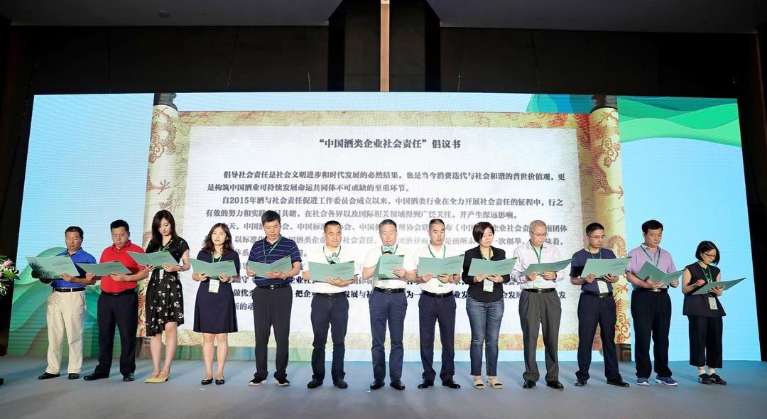 2019中国酒竞彩足球现场即时比分业协会酒与社会责任促进工作委员