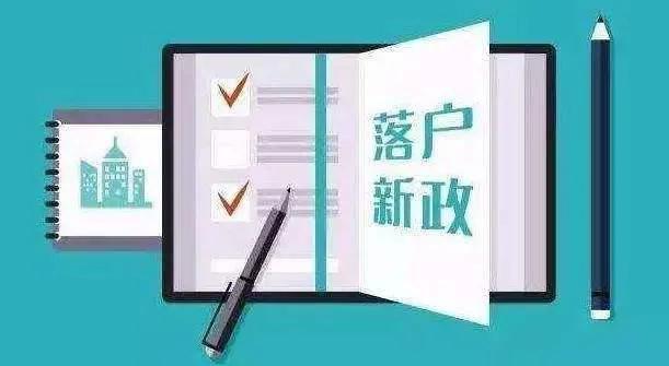 2019天津落户新政叫停,是真是假?听说部分户口已被冻结