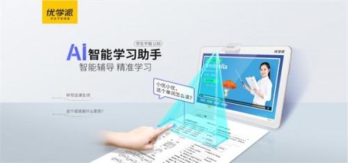 沈阳seo_优学派U36暑期上市——2019学生平板电脑排行榜迎来更新