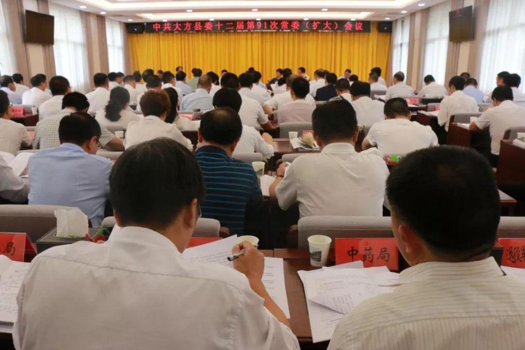大方县召开县委常委办公会议专题听取禁毒工作汇报