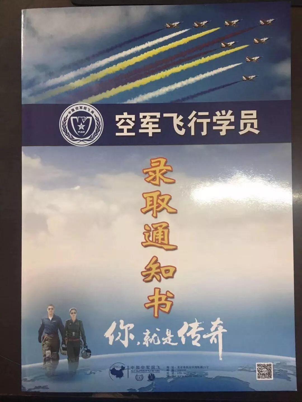 厉害了!全省唯一一名被录取的女空军飞行员就在东莞.....