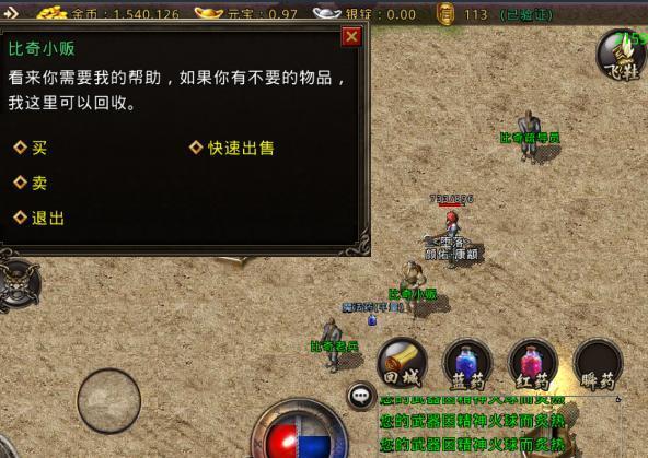 1.85神龙终极版本游戏截图1