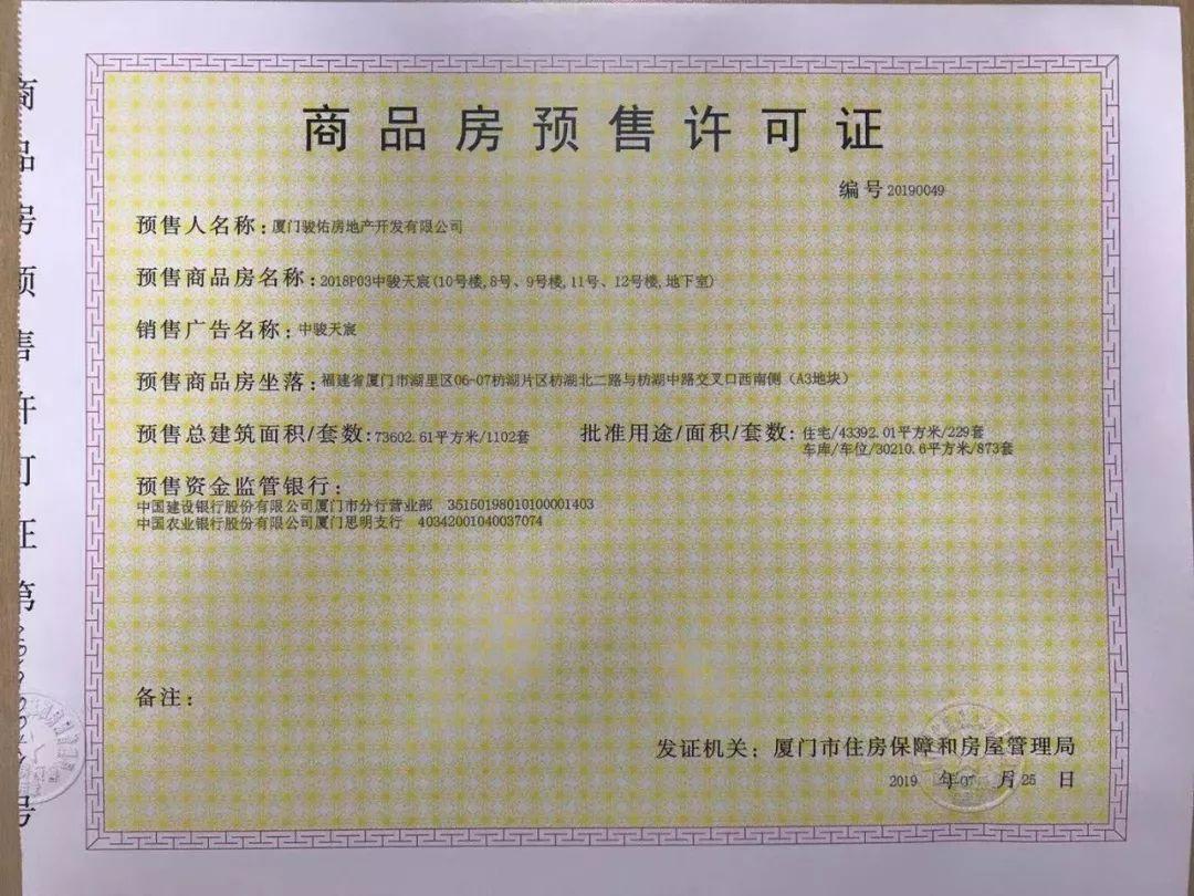 岛内新盘中骏天宸最新取证!均价6.9万/㎡,低于同区二手房5万/㎡?