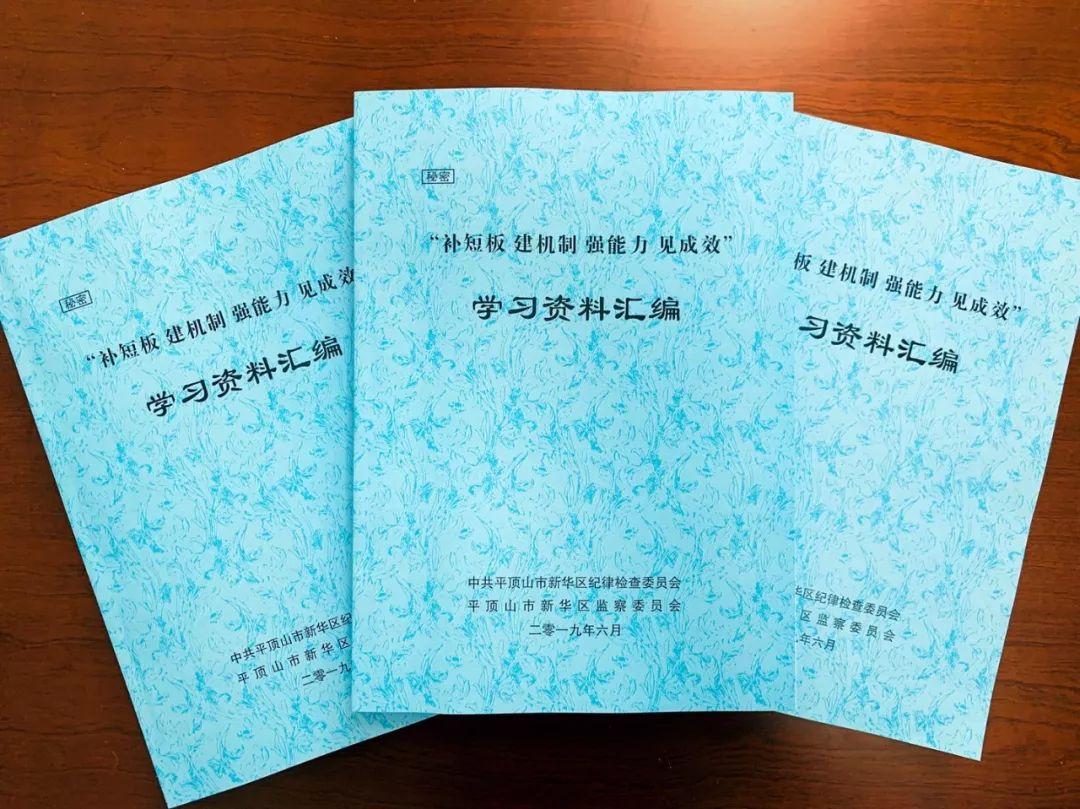 """【廉政新闻】新华区:""""七个一""""深入推进""""6-45""""问题整改"""