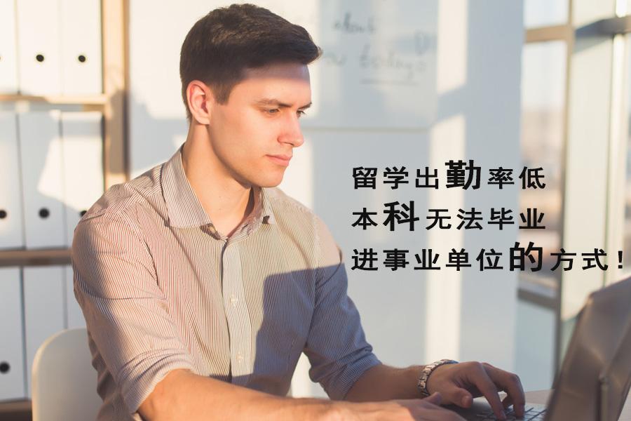 留学出勤率低本科无法毕业进事业单位的方式