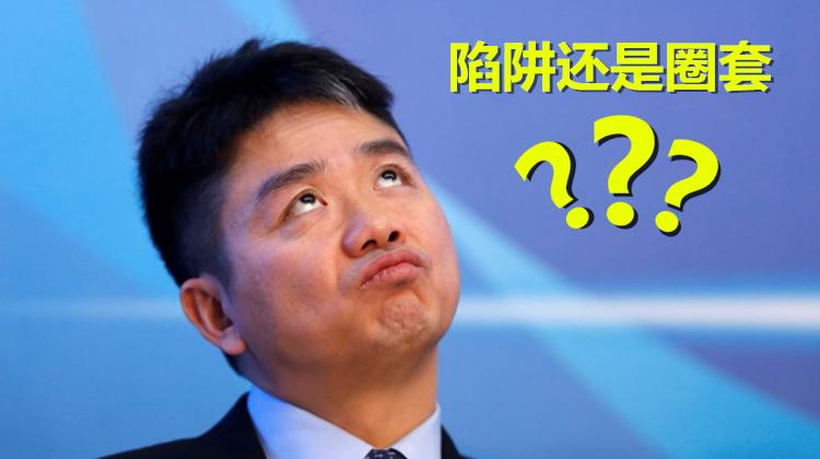 """刘强东案美国警方新公布:""""鸳鸯浴,发生关系"""",档案长达149页"""