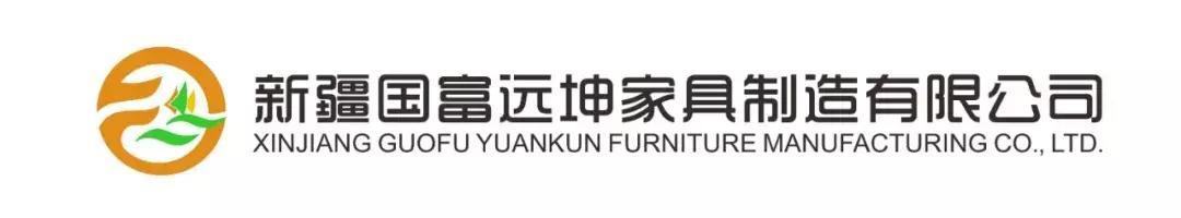 纪实访谈|提档升级先进企业——新疆国富远坤家具制造有限公司