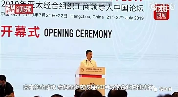 <b>『热点』马云APEC峰会放话:未来的外贸可能不再按集装箱计算!</b>