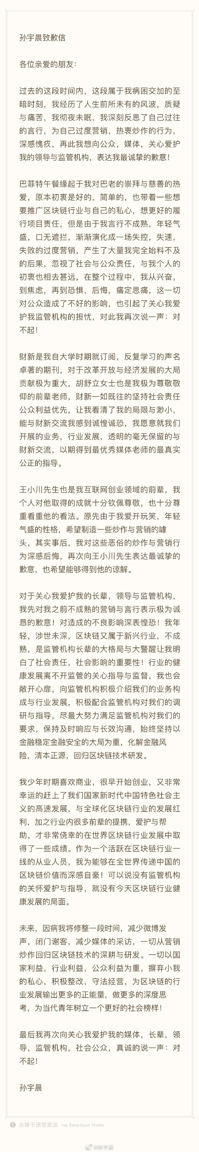 孙宇晨发致歉信:为自己过度营销热衷炒作行为深感愧疚