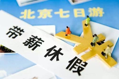 """年休假跨年就""""清零""""?劳动法:属于违法行为,单位3倍工资补偿"""
