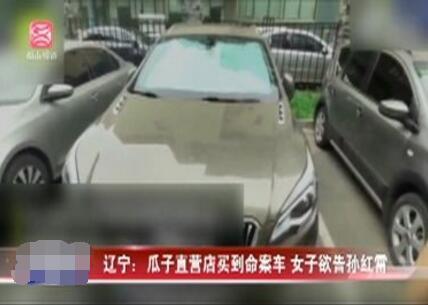 瓜子平台售命案车 竟涉人命事故未结案孙红雷成被告