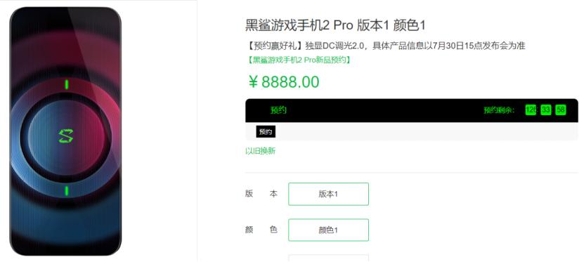 搭载骁龙855 Plus,黑鲨游戏手机2 Pro已官网上架