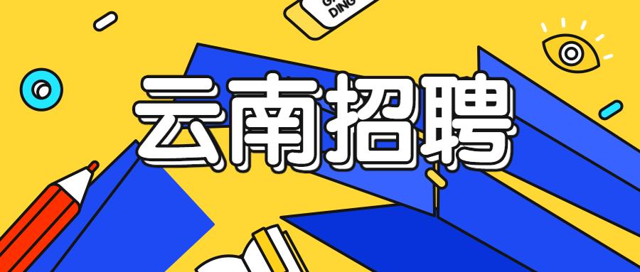 保山龙陵县中医医院关于招聘合同制临床医生的公告