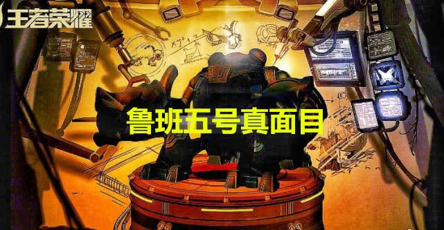 游戏综合资讯-免费yoqq鲁班七号的六位哥哥曝光,形象功能差异甚大,凑齐七位召唤神龙?yoqq资源(3)