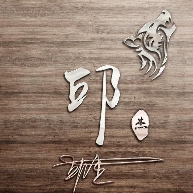 3d木质签名微信头像,姓氏头像