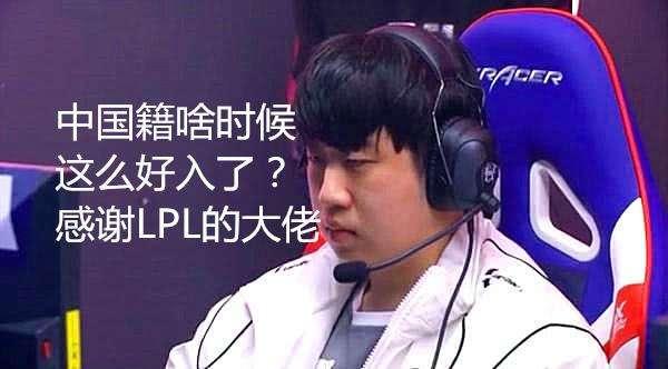 <b>LOL哪些韩援选手普通话贼溜?第四位一句话成了名场面!</b>