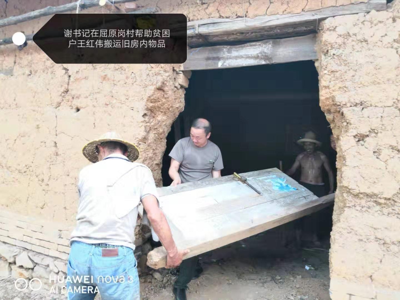 西峡县回车镇拆除贫困户老旧危险房