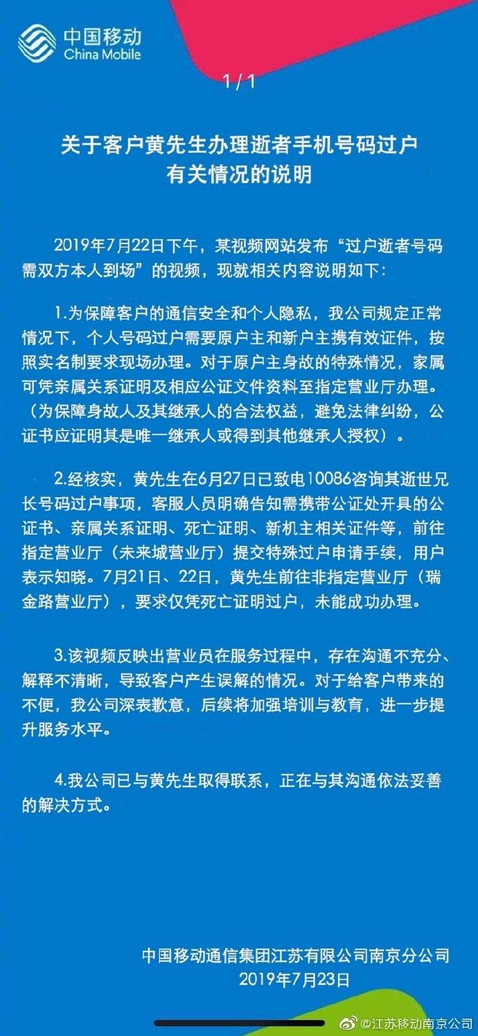 荒唐!号码过户需逝者本人到场 中国移动致歉