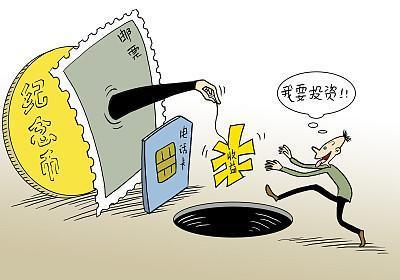 <b>非法获利3.2亿元!特大邮币卡诈骗案团伙主犯被捕</b>