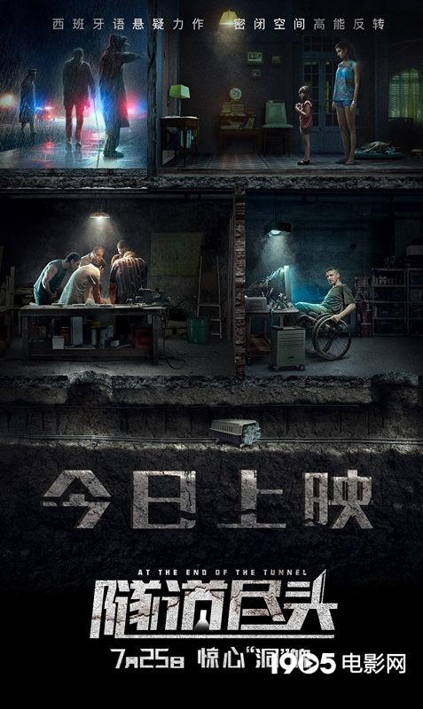 西班牙悬疑片《隧道尽头》今日公映  曝正片片段