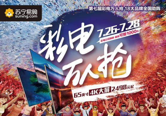 <b>苏宁17周年庆,打造河北人自己的购物节</b>