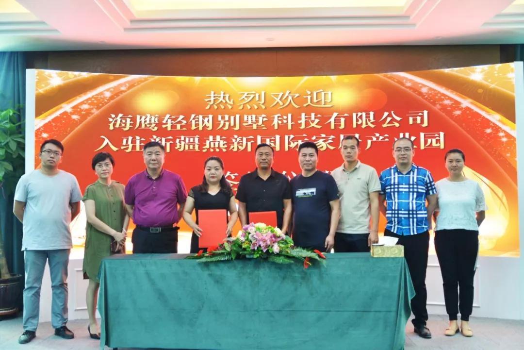 祝贺!新疆海鹰轻钢别墅科技有限公司落户燕新国际家居产业园