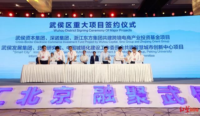 成都武侯在北京签下341亿元大单,共11个重大项目