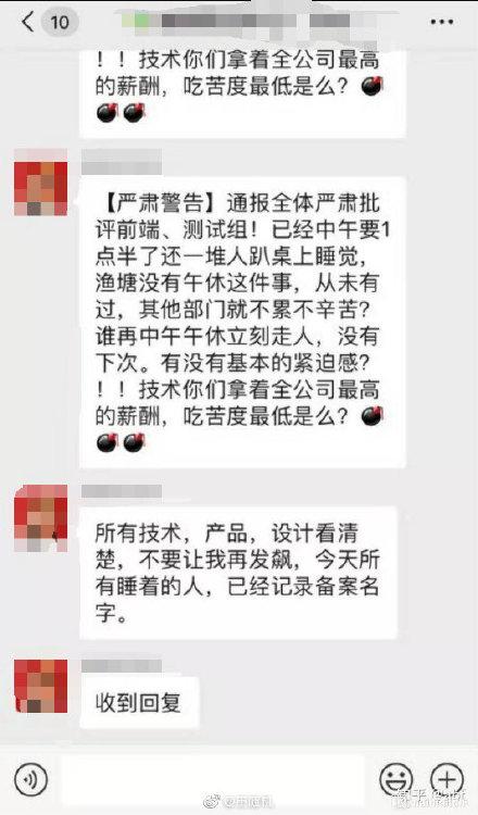 新东方旗下渔塘科技被曝禁止员工午休 公司回应:系口误_消息