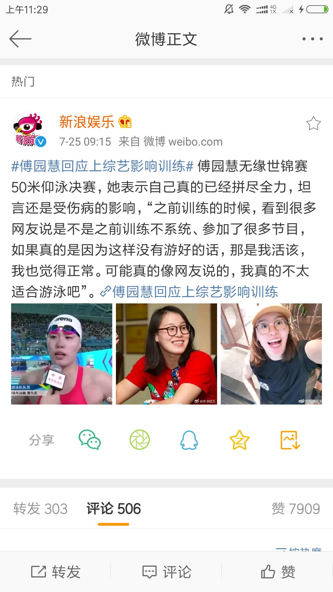 傅园慧未进决赛,只因参加太多综艺?网友:你不适合游泳