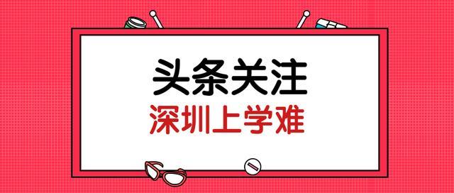 深圳家长集体呼吁增加公办学位!市教育局回应了…